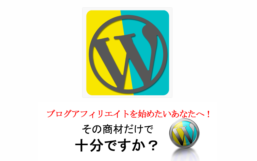 初めてのWordPress School
